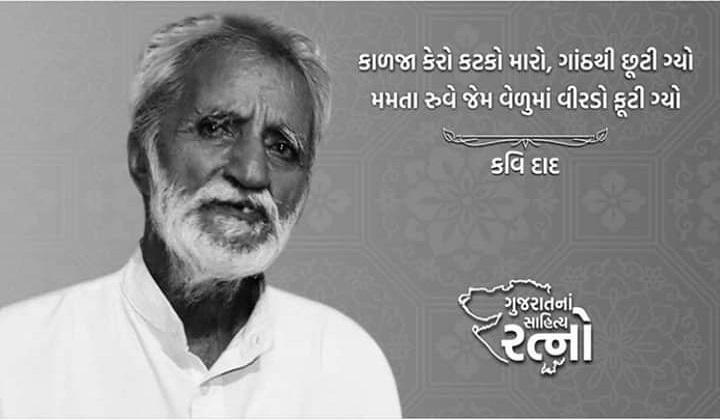 Renowned Gujarati poet and folk singer Dadudan Gadhvi Passes Away   प्रख्यात गुजराती कवी आणि लोक गायक दादूदन गढवी यांचे निधन_40.1
