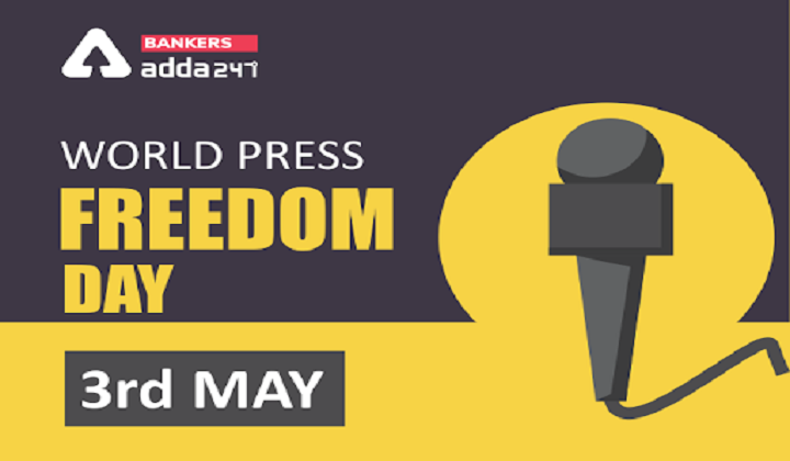 World Press Freedom Day observed globally on 3 May   जागतिक प्रेस स्वातंत्र्य दिन 3 मे रोजी जागतिक स्तरावर साजरा करण्यात आला_40.1